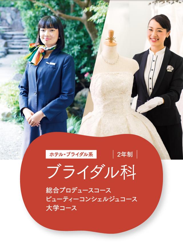 c01ce009e2521 ブライダル科|東京エアトラベル・ホテル専門学校