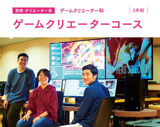 ゲームクリエーターコース 東京工学院専門学校