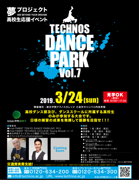 TECHNOS DANCE PARK Vol.7