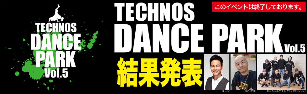 TECHNOS DANCE PARK vol.5 結果発表!